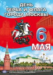 Плакат на 6 мая