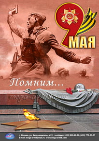 Плакат на 9 мая