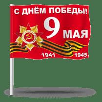 Флажок «С Днем Победы»