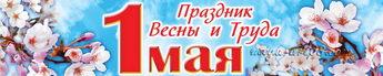 1 мая, праздник Весны и Труда