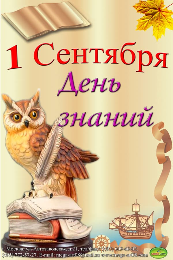 Марта 2016, открытки совы с 1 сентября