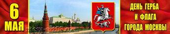 6 мая, День герба и флага города Москвы