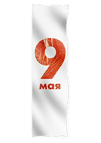Флаг расцвечивания в концепции Дня Победы