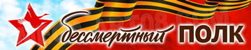 Banner «Immortal regiment»