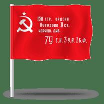 Флажок Победы