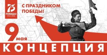 Концепция оформления к 9 мая, 75-летию Победы
