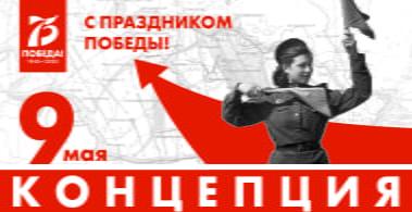 Оформление к 75-летию Победы