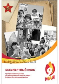 Плакат «Бессмертный полк»