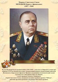 Poster «Meretskov K. A.»