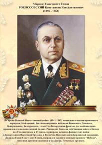 Poster «Rokossovsky K. K.»