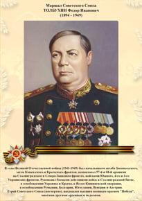 Poster «Tolbukhin F. I.»