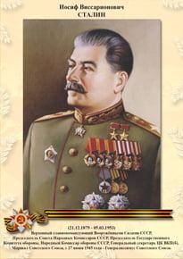 Poster «Stalin I. V.»