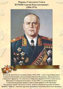 Poster «G. K. Zhukov»
