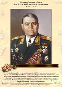 Poster «Vasilevsky A. M.»