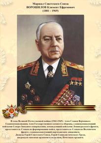 Poster «Voroshilov K. E.»
