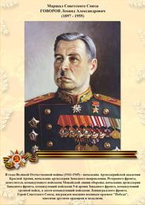 Poster «Govorov L. A.»