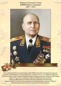 Poster «Konev I. S.»