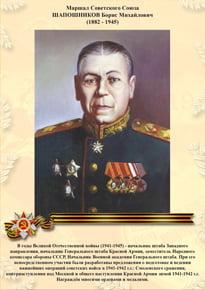 Poster «Shaposhnikov B. M.»