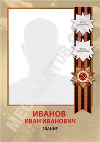 Штендер «Бессмертный полк» с наградами