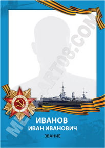 Nameplate «Immortal regiment» of the Navy