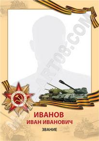 Штендер «Бессмертный полк» Танкист