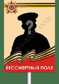 Транспарант «Бессмертный полк»