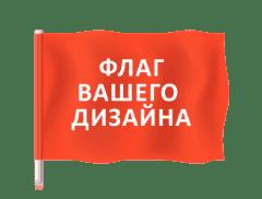 Флаг Вашего дизайна