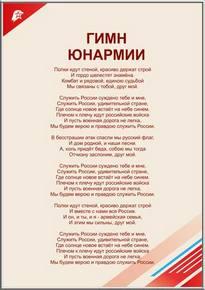 Стенд «Клятва Юнармейца»