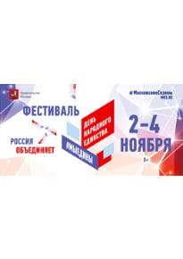Билборд в концепции оформления к 4 ноября 2019 года
