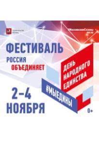 Наклейка в концепции оформления к 4 ноября 2019 года