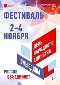 Плакат в концепции оформления к 4 ноября 2019 года