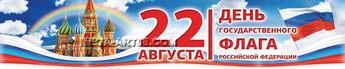 22 августа, День Государственного флага РФ