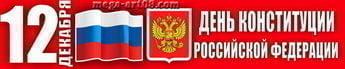 12 декабря, День Конституции РФ