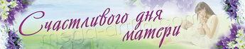 28 ноября, День матери