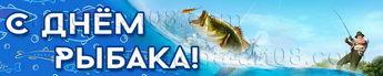 14 июля, День рыбака