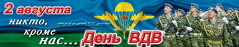 2 августа, День Воздушно-десантных войск