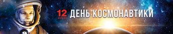 12 апреля, День космонавтики