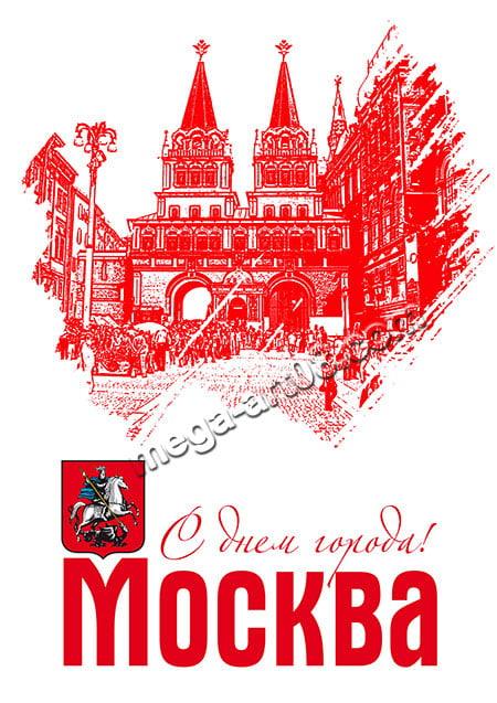 Днем рождения, открытка с днем города москвы своими руками
