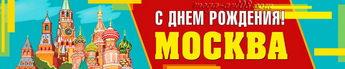 4 сентября, День города Москвы