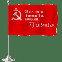 Настольный флаг Победы