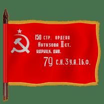 Знамя Победы с бахромой