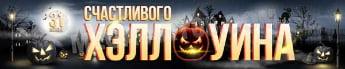 31 октября, Хэллоуин