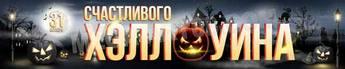 Хэллоуин, 31 октября