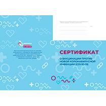 Памятки и сертификаты об вакцинации от Covid-19