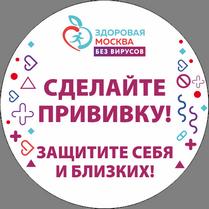 Наклейки, плакаты «Здоровая Москва без вирусов»