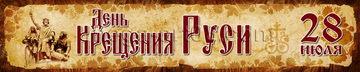 28 июля, Крещение Руси
