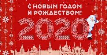Концепция оформления Москвы к Новому 2020 году