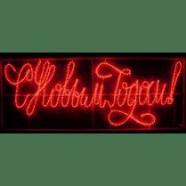 Светодиодная вывеска «С Новым годом» 102х20,5 см