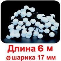 Гирлянда «Шарики маленькие» d-17 мм белые, мерцающие, 6м