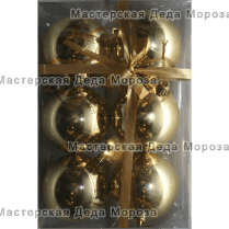 Шары новогодние золотые d-8 см глянец